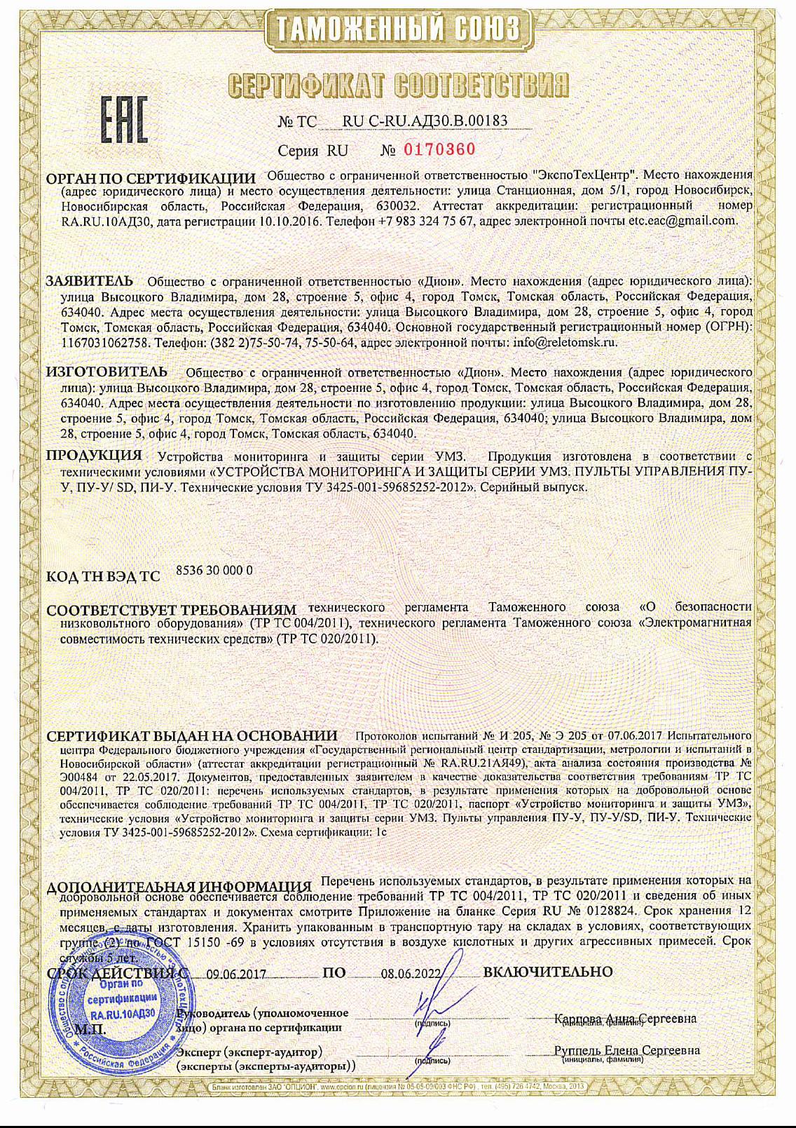 Новосибирск мониторинг и сертификация на красина сертификация услуг в о.а.э